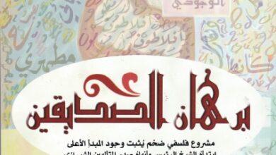 Photo of كتاب: برهان الصديقين للمؤلف محمد رضا اللواتي