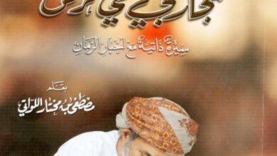 Photo of كتاب: تجاربي طي الزمن للمؤلف مصطفى بن مختار بن علي محمد بن صالح اللواتي