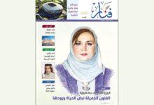 """Photo of وزيرة الفنون العُمانية ضيف مجلة """"فنار"""" في عددها الجديد"""