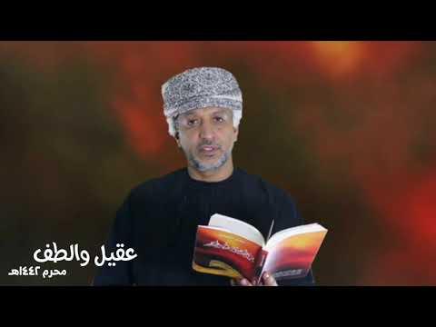صورة الحلقة 11 من برنامج عقيل والطف 1442 هـ: قصيدة (عيناك)
