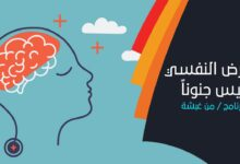 صورة المرض النفسي ليس جنوناً مع الأخصائي النفسي د. محمد اللواتي