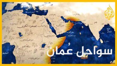 صورة سواحل عُمان – وثائقي يروي قصة الإمبراطورية العمانية