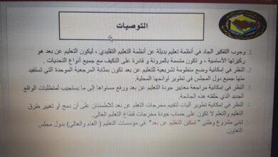 صورة مجلس الخنجي المرئي يتناول مشروع الشبكة الخليجية لضمان جودة التعليم العالي بدول المجلس