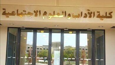 صورة كلية الآداب والعلوم الاجتماعية بجامعة السلطان قابوس تكشف عن برنامجها الثقافي