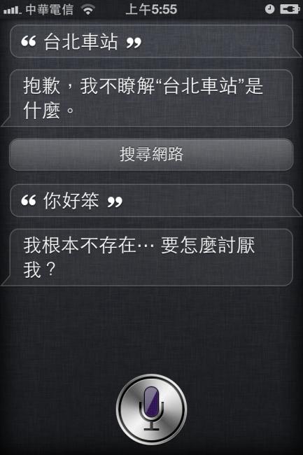 我:「你好笨」Siri: 「我根本不存在,要怎麼討厭我?」