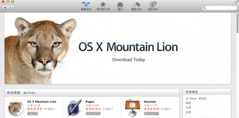 Mac App Store OSX 10.8 Mountain Lion