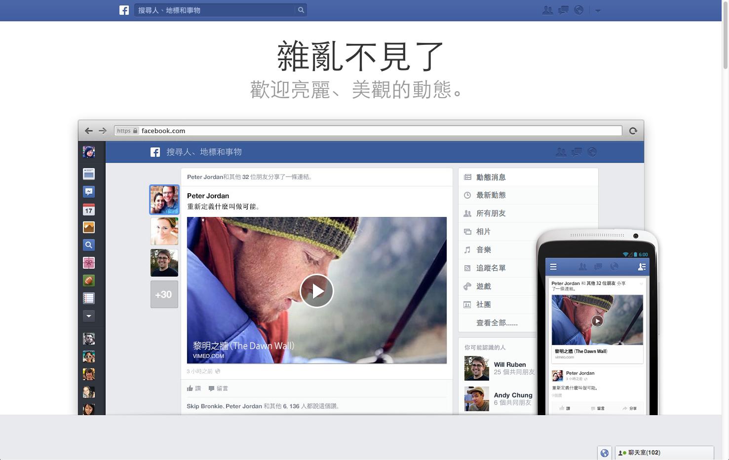 Facebook 動態消息
