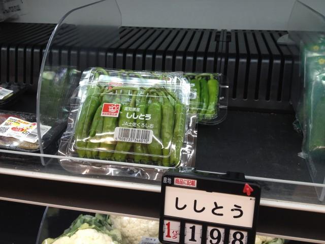 > 很奇怪,日文不是寫辣椒的綠色新鮮辣椒,有點猶豫,但後來還是決定不買這個,因為沒看過綠色辣椒的蛤蠣麵