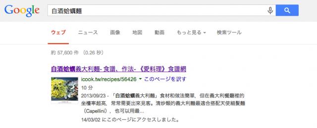 > 白酒蛤蠣麵 - Google 検索