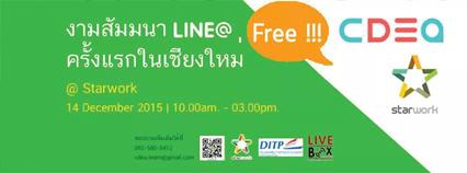 สัมมนา Line@ ครั้งแรกในเชียงใหม่