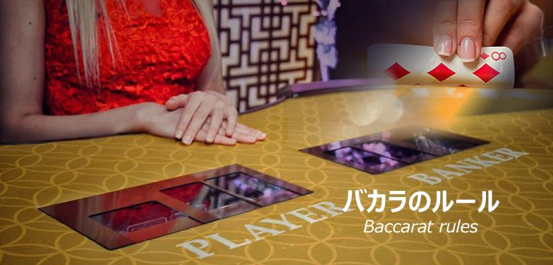 baccarat_rules
