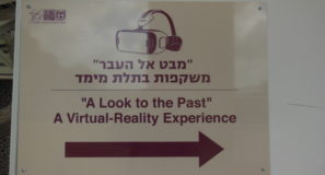 Second Temple Virtual Reality Tour