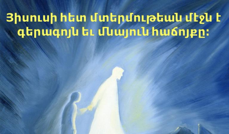 Գերագոյն Մնայուն Հաճոյքը