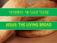 Հիսուս Կենաց Հացը