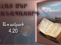 Զհա Մեր Հանապազորդ – Առակած 4.20