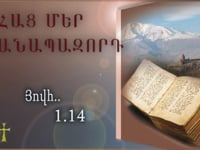Զհաց Մեր Հանապազորդ – Յովհաննու1.14