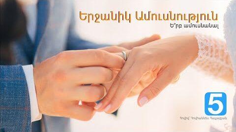 05) Երջանիկ Ամուսնություն