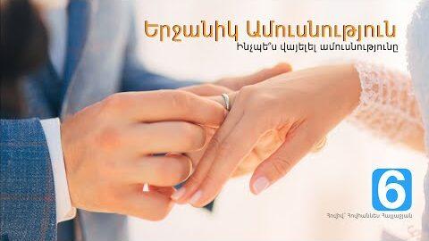 06) Երջանիկ Ամուսնություն