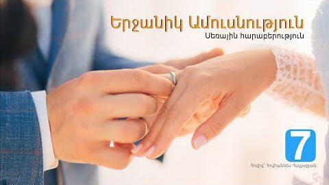 07) Երջանիկ Ամուսնություն