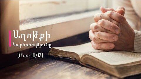 10) Աղոթքի Կարևորությունը [10/13]
