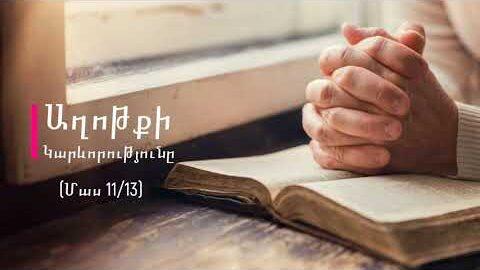 11) Աղոթքի Կարևորությունը [11/13]