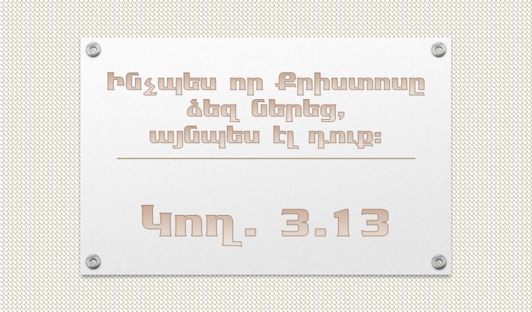 Քրիստոսը Ձեզ Ներեց