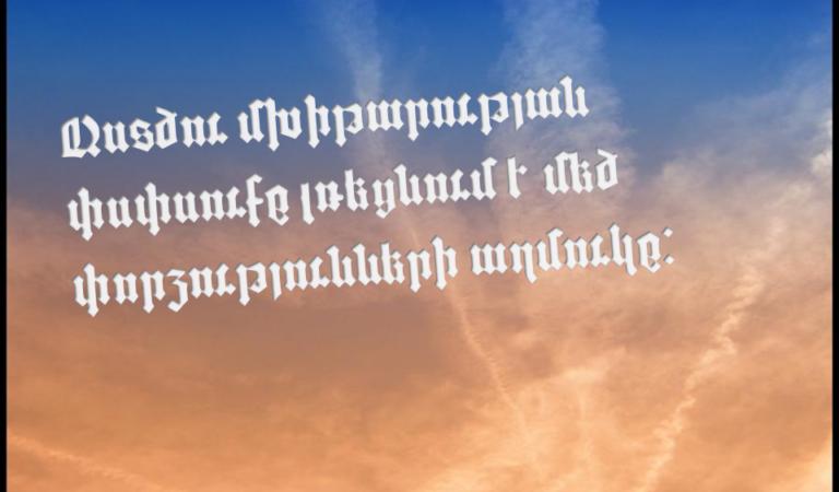 Աստծո Մխիթարության Փսփսուքը