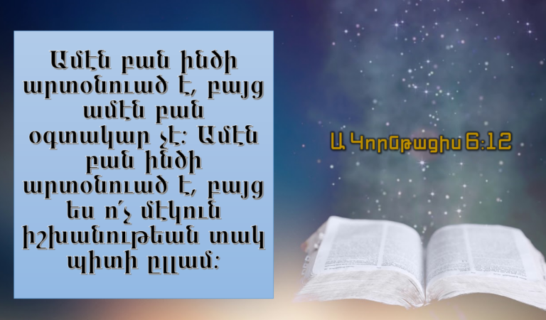 Ամէն Բան Ինծի Արտօնուած Է