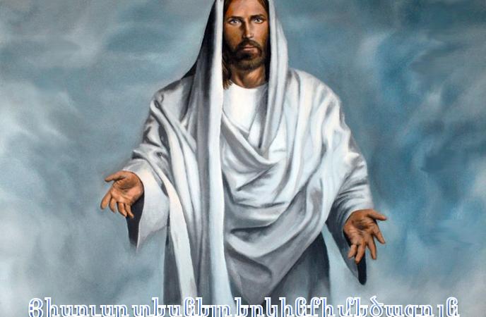 Երկինքի Մեծագոյն Ուրախութիւնը