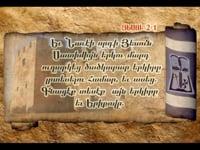 Հավատքի Ուժը