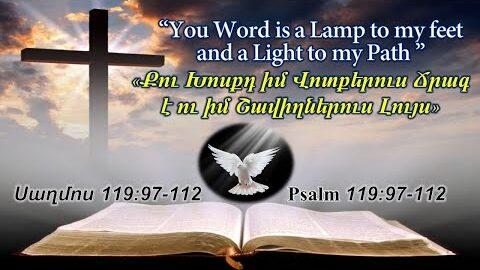«Քու Խոսքդ իմ Վոտքերուս Ճրագ է ու իմ Շավիղներուս Լույս» Մաս 1