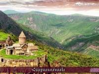 Հայաստան – Աշոտ Մարտիրոսյան