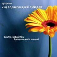 Հայ Եղբայրութեան Եկեղեցի - Երեւան