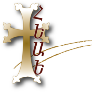 Հայ Եղբայրութեան Աստուածաշունչի Եկեղեցի - Նիւ Ճրզի
