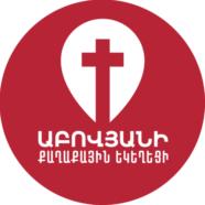 Աբովյանի Քաղաքային Ավետարանական եկեղեցի