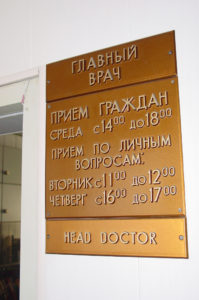 Office of the orphanage doctor