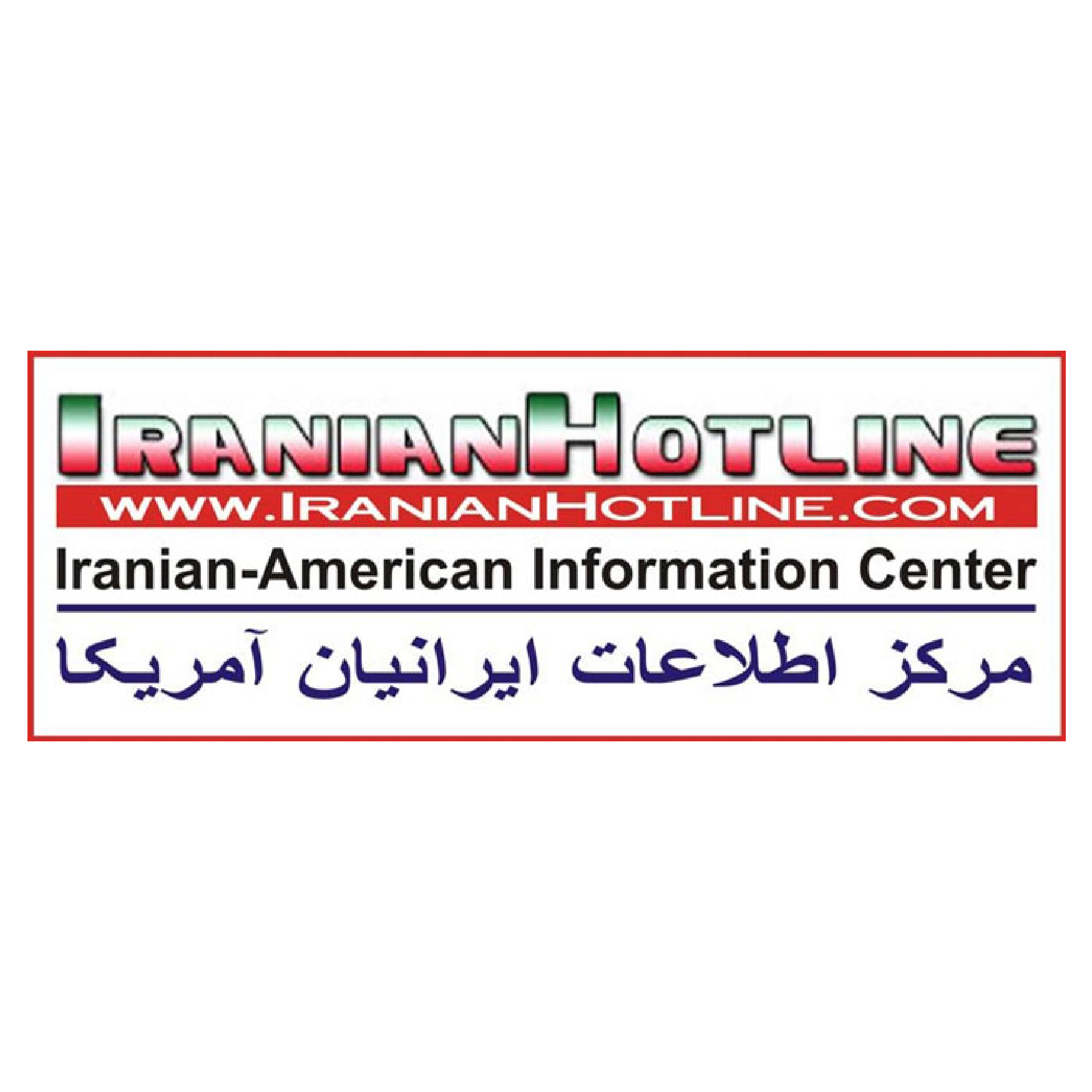 Iranian Hotline