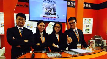 2016年中国国际焙烤展览会