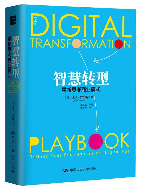 Digital Transformation Playbook - Chinese Edition