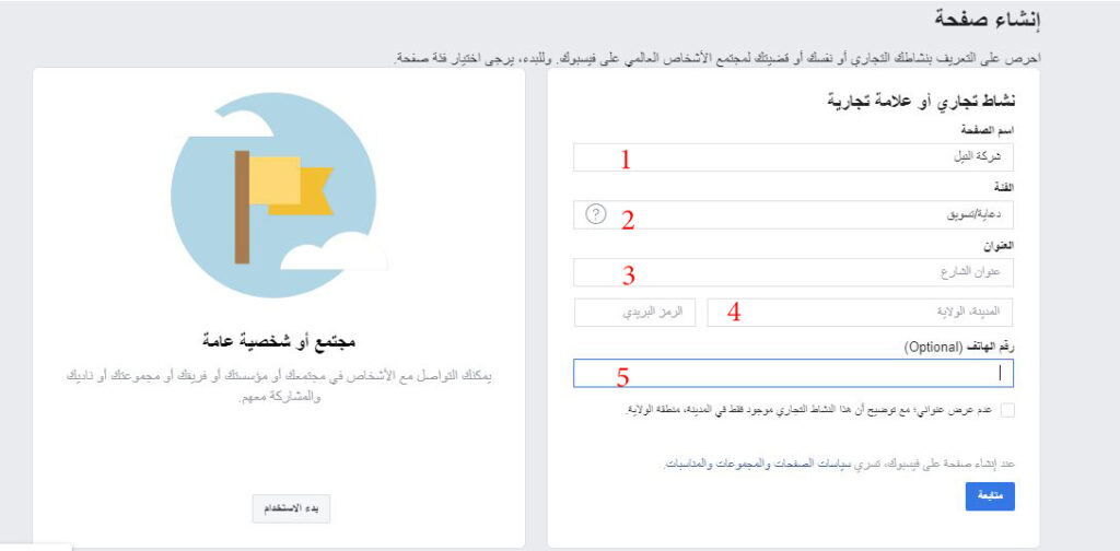 طريقة انشاء بيدج علي الفيسبوك