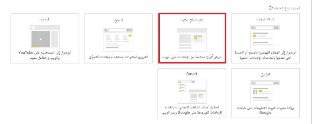 كيفية انشاء حملات الإعلانات لجوجل ديسبلاي