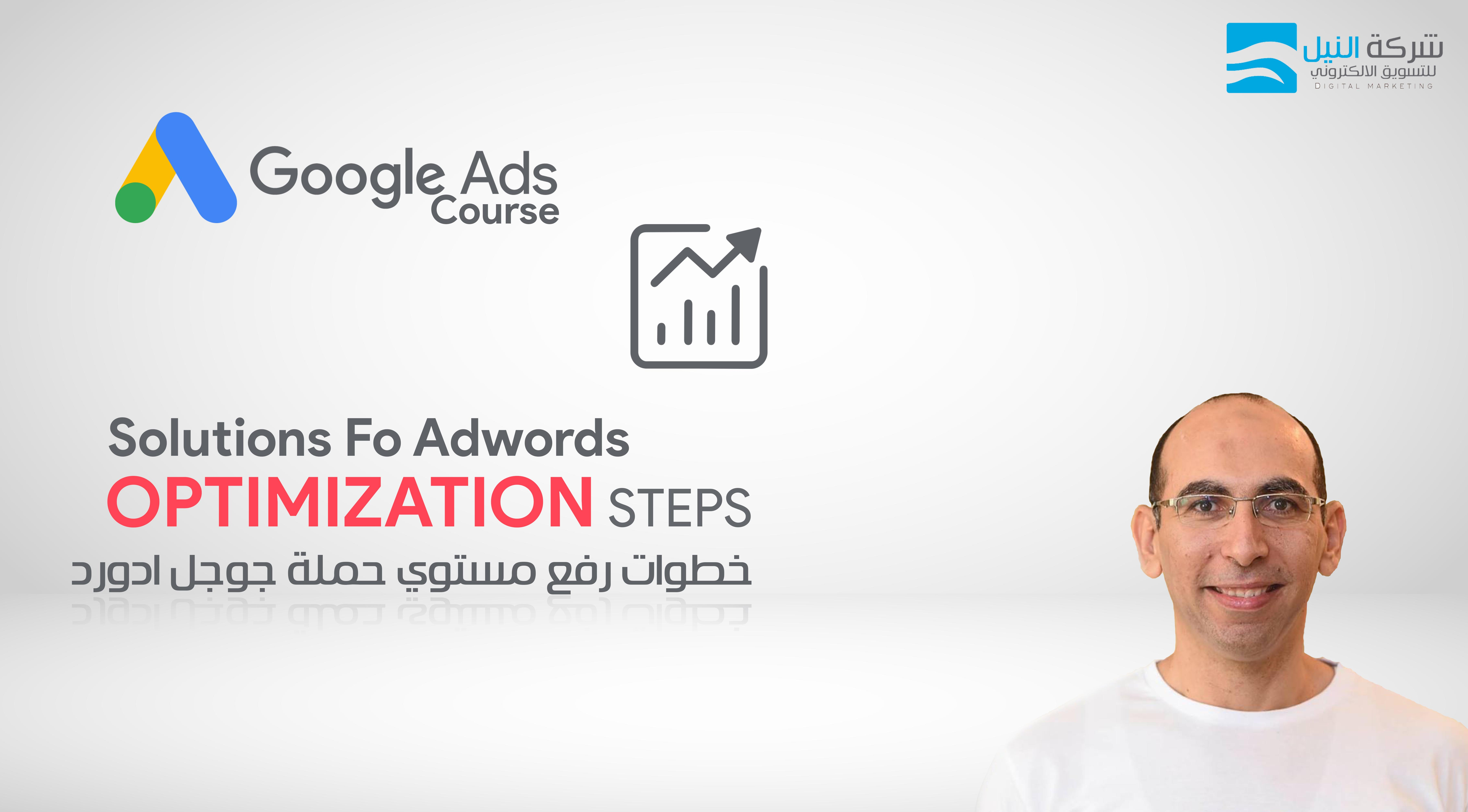 تحسين حملة جوجل