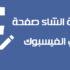 طريقة انشاء صفحة علي الفيسبوك