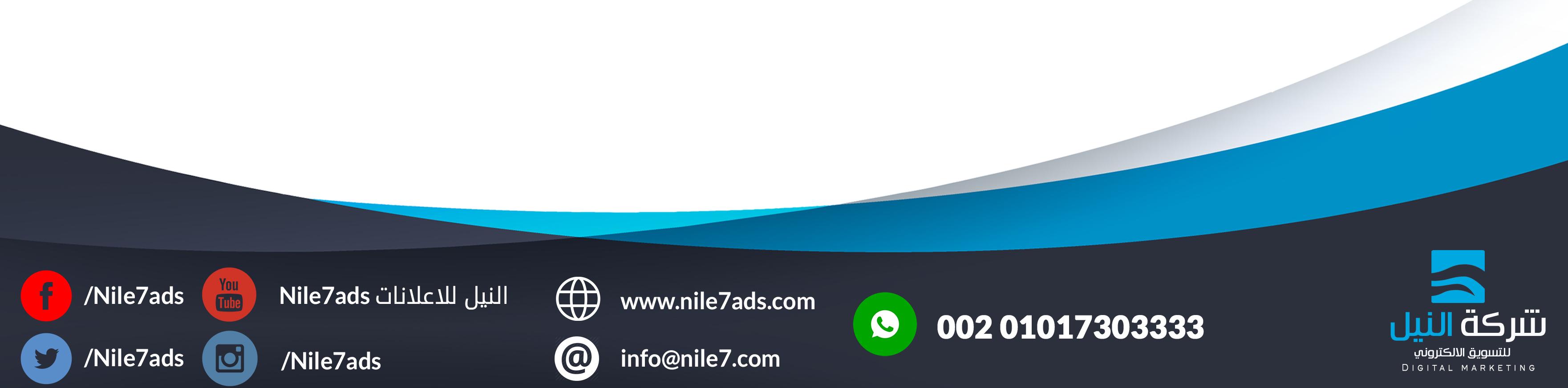 النيل للاعلانات