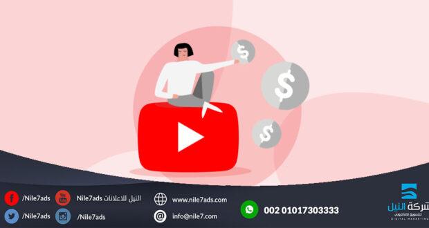 اعلانات اليوتيوب