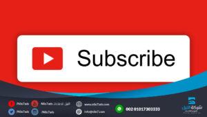 مشتركين اليوتيوب