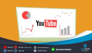 استراتيجيه تسويق يوتيوب