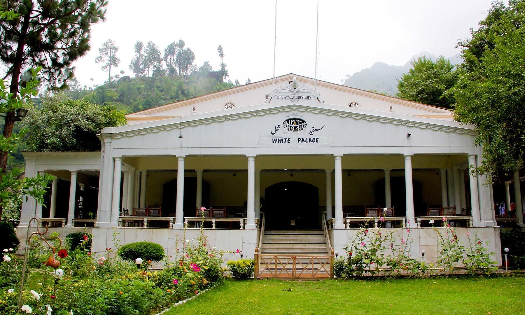 White Palace of SWAT