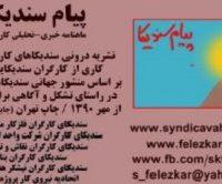 payam-syndicate1-200x166