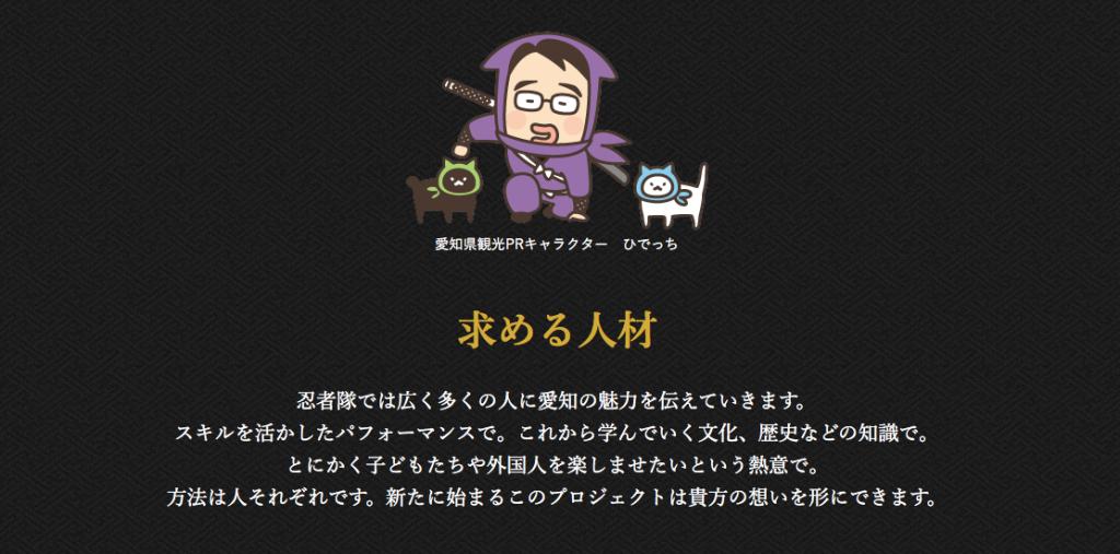 A portion of the Aichi prefecture job ad